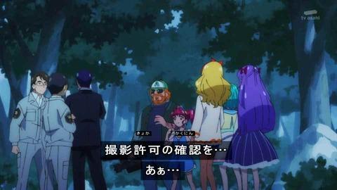 スター☆トゥインクルプリキュア 12話 外務省