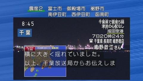 NHK地震ニュース 画像