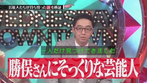 「水曜日のダウンタウン」勝俣州和について