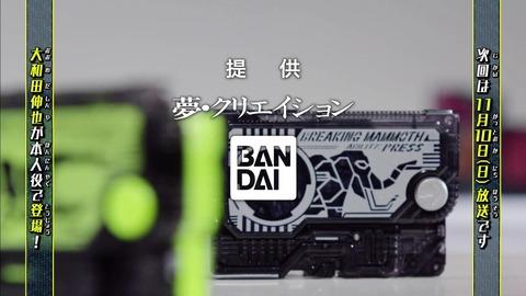 仮面ライダーゼロワン「大和田伸也が本人役で登場」
