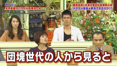 三田寛子 だんこん (2)