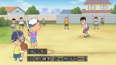 サザエさん50周年 大谷翔平 『カツオ、夢のメジャーリーグ』空き地で野球