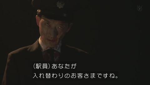 「城後波駅」駅員(やべけんじ)