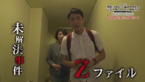 『警視庁ゼロ係』シーズン2