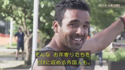 NHKドキュメント72 ポケモンGO 錦糸公園 (2525)