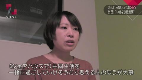 いきなり結婚族 タマエさん