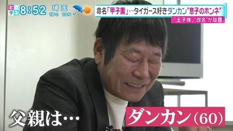 ダンカンの息子 飯塚甲子園 さん