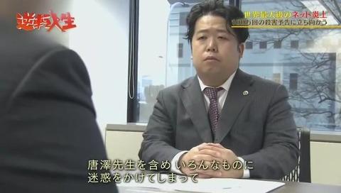 唐澤貴洋 殺害予告犯人と対面