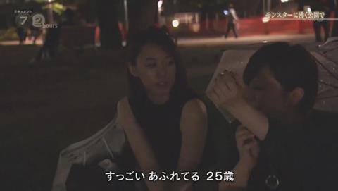 NHKドキュメント72 ポケモンGO 錦糸公園 (2051)
