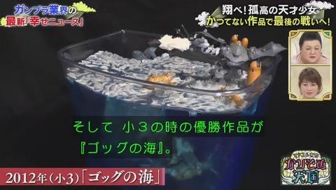 畑めい 小学3年生作品「ゴッグの海」