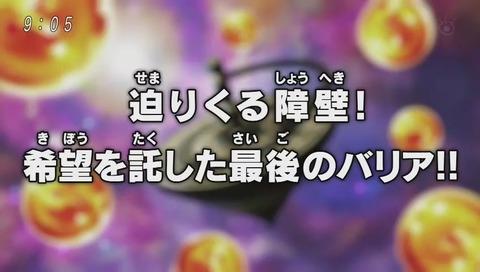 ドラゴンボール超「迫りくる障壁!希望を託した最後のバリア!!」