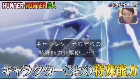 HUNTERxHUNTER紹介