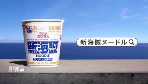 映画「君の名は。」地上波2回目 日清シーフードヌードル「新海誠ヌードル」バージョンは非売品