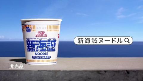 【CM】『君の名は。』サントリー天然水&日清「新海誠ヌードル」天気の子コラボ編