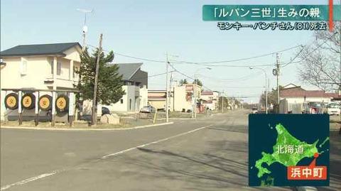 モンキー・パンチの生まれ故郷 北海道浜中町