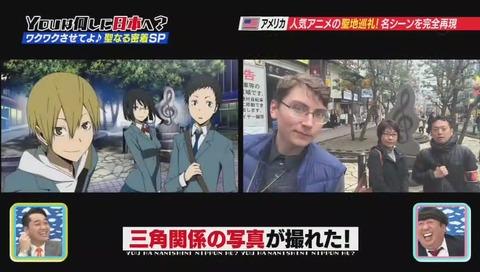 YOUは何しに日本へ? デュラララ 聖地巡礼