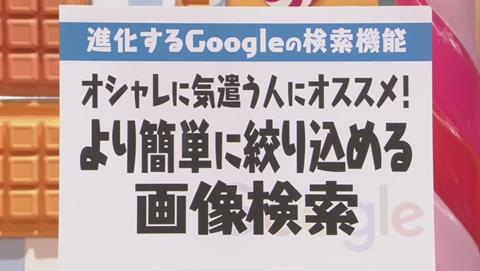 マツコの知らない世界 Googleマップ特集