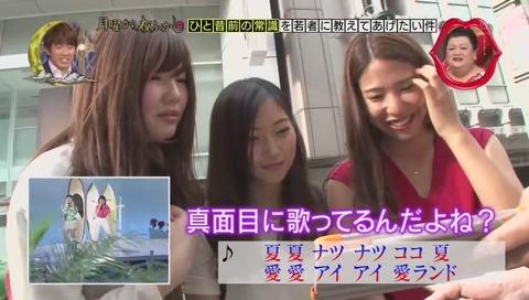 石川優子 チャゲ 『ふたりの愛ランド』