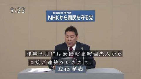 NHKから国民を守る党「森友問題」