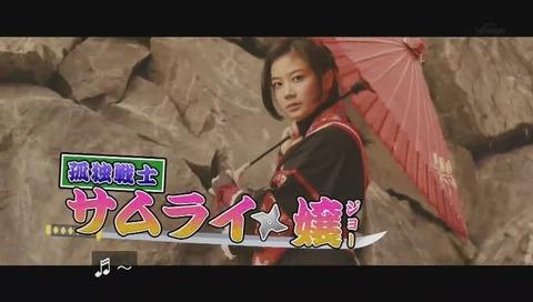 孤独戦士 サムライ嬢