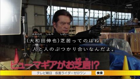 大和田伸也「芝居ってのはね 人と人のぶつかり合いなんだよ」