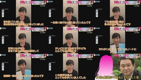 『グッディ』松井一代が動画で船越英一郎の浮気と陰謀?を訴えるx