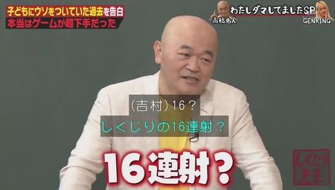 『しくじり先生』高橋名人