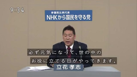 立花孝志 元NHK職員だった