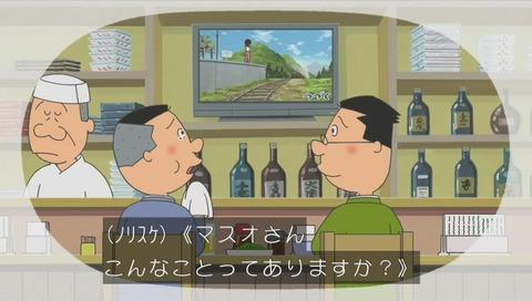 サザエさん 液晶テレビ