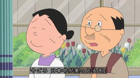 サザエさん50周年 大谷翔平 『カツオ、夢のメジャーリーグ』オチ