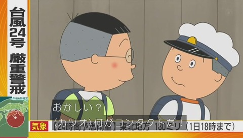 カツオと中島 ケンカ 「コンセントみたいな顔」