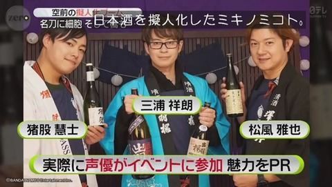 酒の擬人化『神酒ノ尊 ミキノミコト』