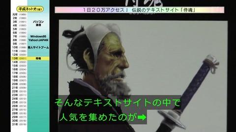 「平成ネット史」画像 侍魂