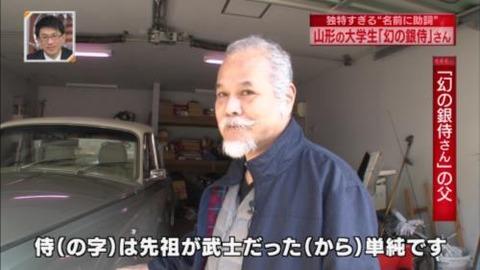 新・情報7daysニュースキャスター 岡田幻の銀侍(まぼろしのぎんじ)の父
