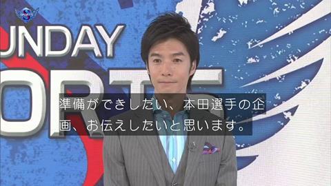 サンデースポーツ 本田選手 無音 (2)