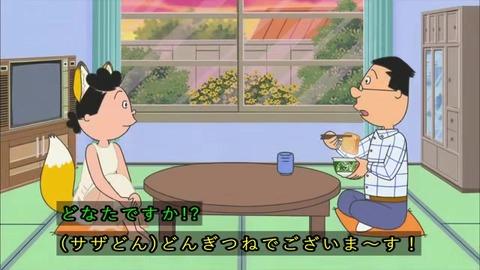 サザエさん50周年スペシャル 日清のコラボCM