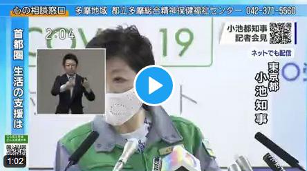 小池都知事 コロナ会見 騒音 ゴジラ手話 動画
