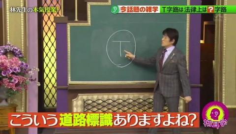 林先生が驚く初耳学 NHKに続きまたしても「丁字路」