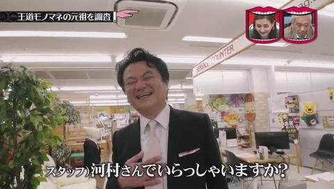 カワムラ家具 社長 河村和範 さん