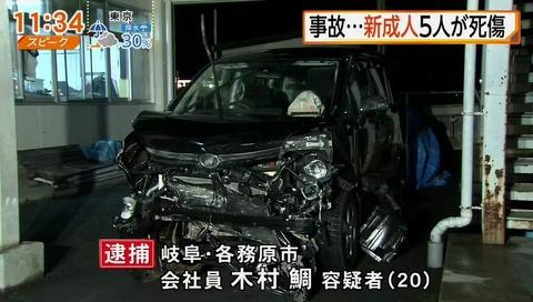 木村鯛 容疑者 過失運転致死