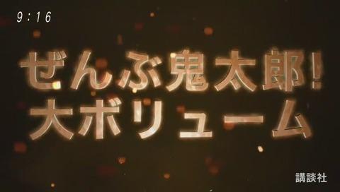 アニメ『ゲゲゲの鬼太郎』CM
