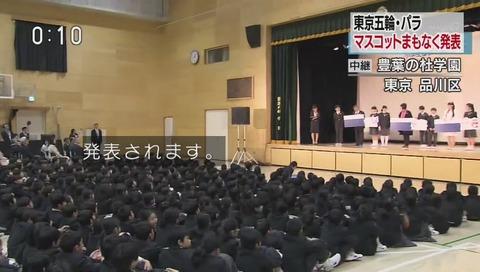 東京五輪マスコット 発表 画像