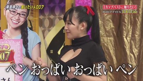 しゃべくり007 榮倉奈々が会いたい「天木じゅん」の POOP