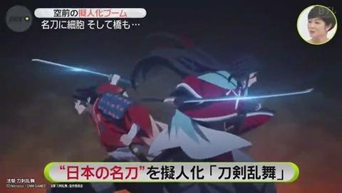 刀の擬人化『刀剣乱舞』