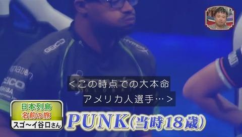 プロゲーマー『PUNK』