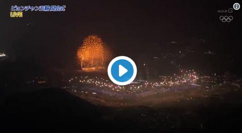 平昌オリンピック開会式 動画
