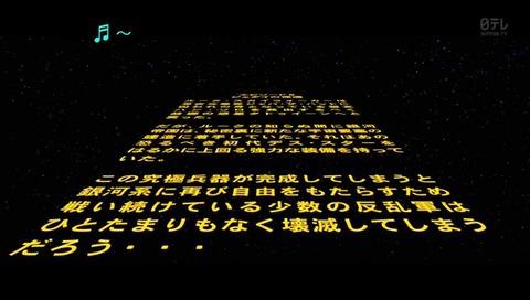スターウォーズ 日本語字幕