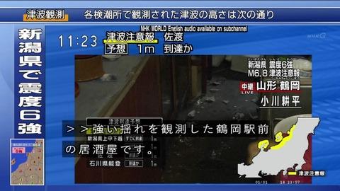 NHK 小川カメラマン 山形県中継