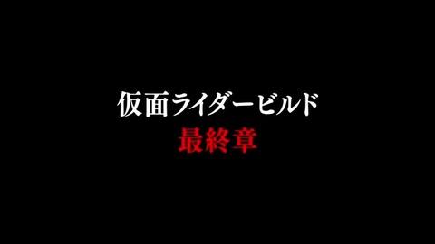 仮面ライダービルド スピンオフ仮面ライダーグリス