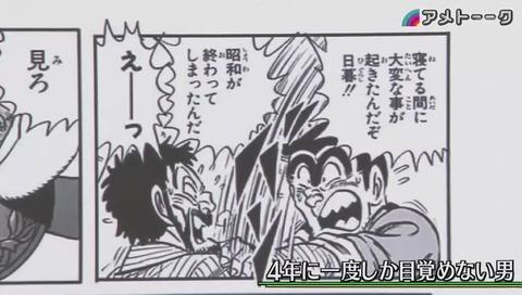 こち亀 平成と書いて「おぴょぴょ」